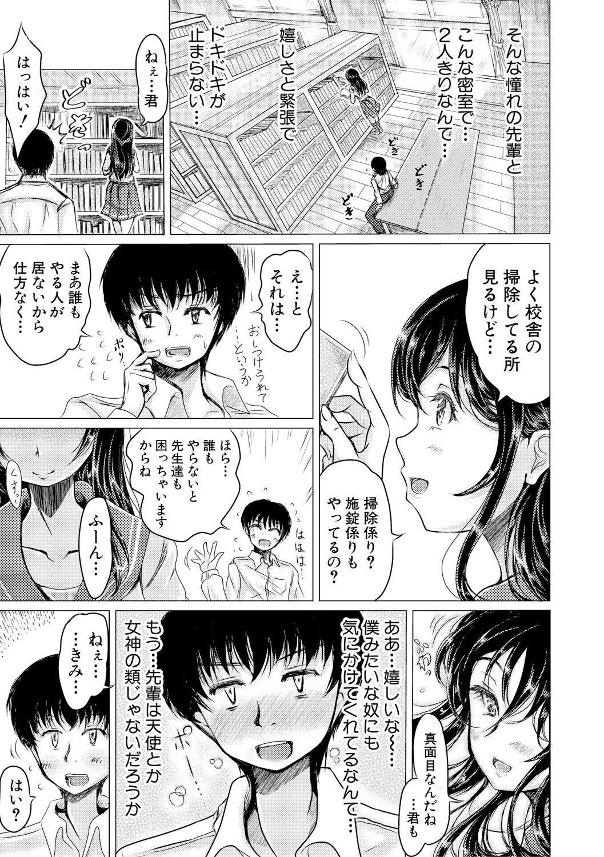 COMIC Shingeki 2019-01 360