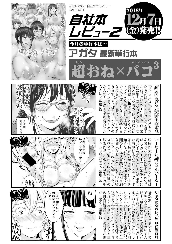 COMIC Shingeki 2019-01 382