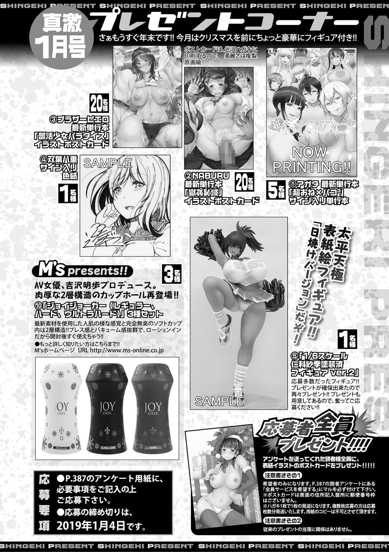 COMIC Shingeki 2019-01 383