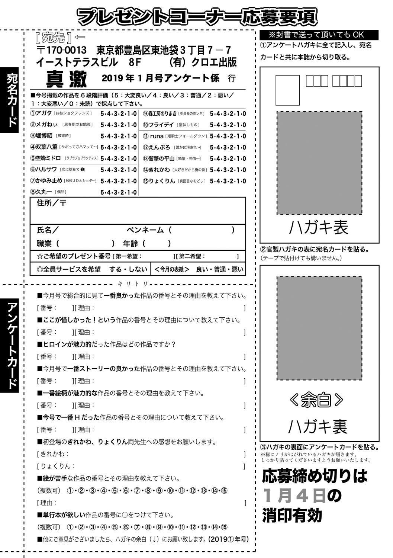 COMIC Shingeki 2019-01 386