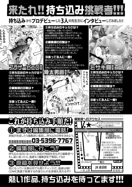 COMIC Shingeki 2019-01 387