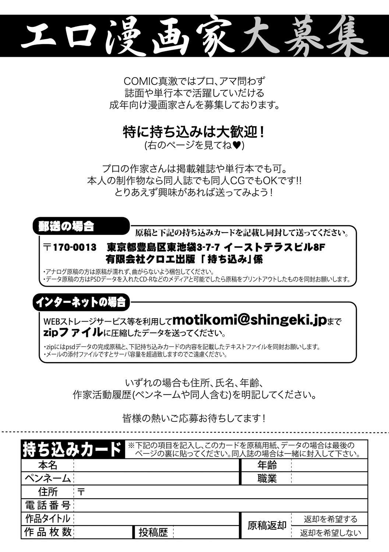 COMIC Shingeki 2019-01 388