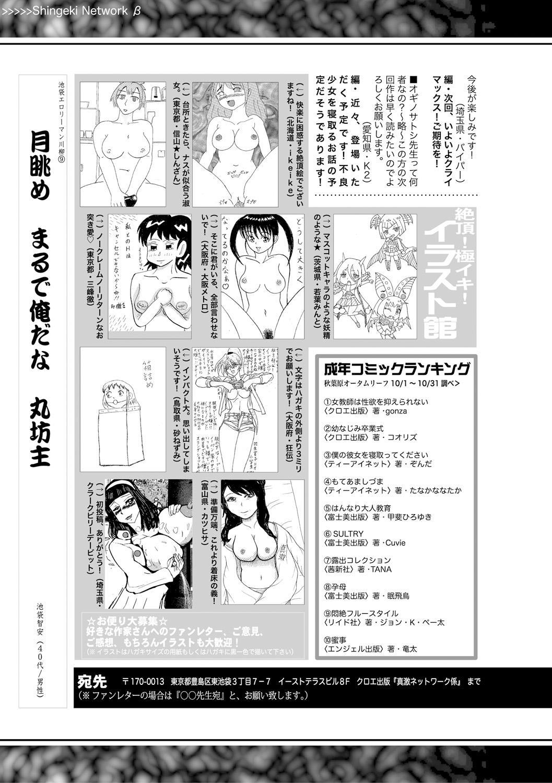 COMIC Shingeki 2019-01 390