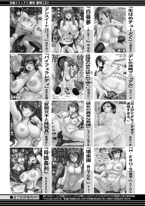 COMIC Shingeki 2019-01 396