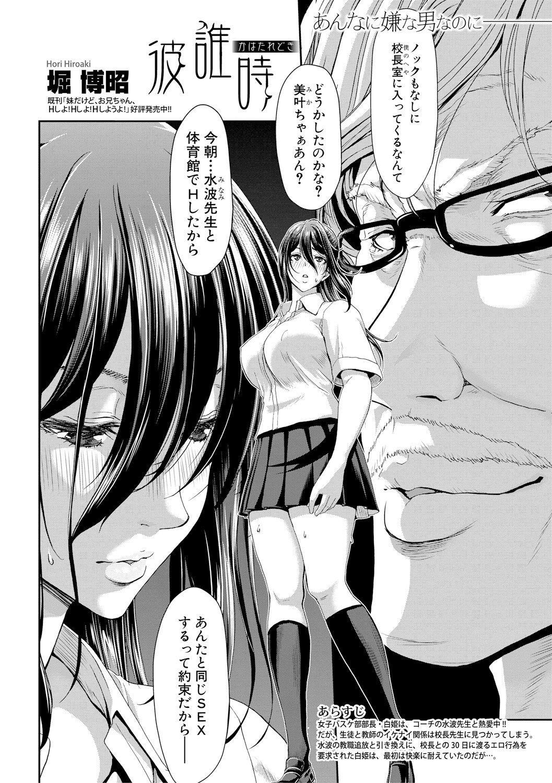 COMIC Shingeki 2019-01 39