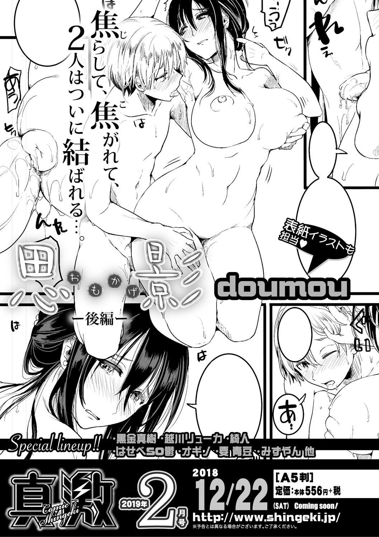 COMIC Shingeki 2019-01 404