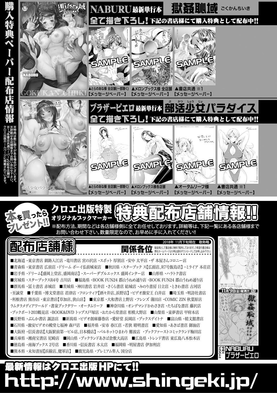 COMIC Shingeki 2019-01 406