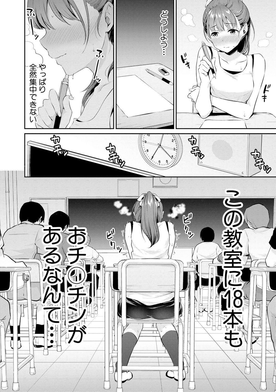 COMIC Shingeki 2019-01 7
