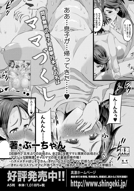 COMIC Shingeki 2019-01 87