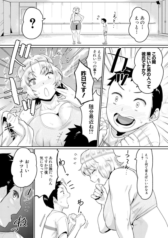 COMIC Shingeki 2019-01 90