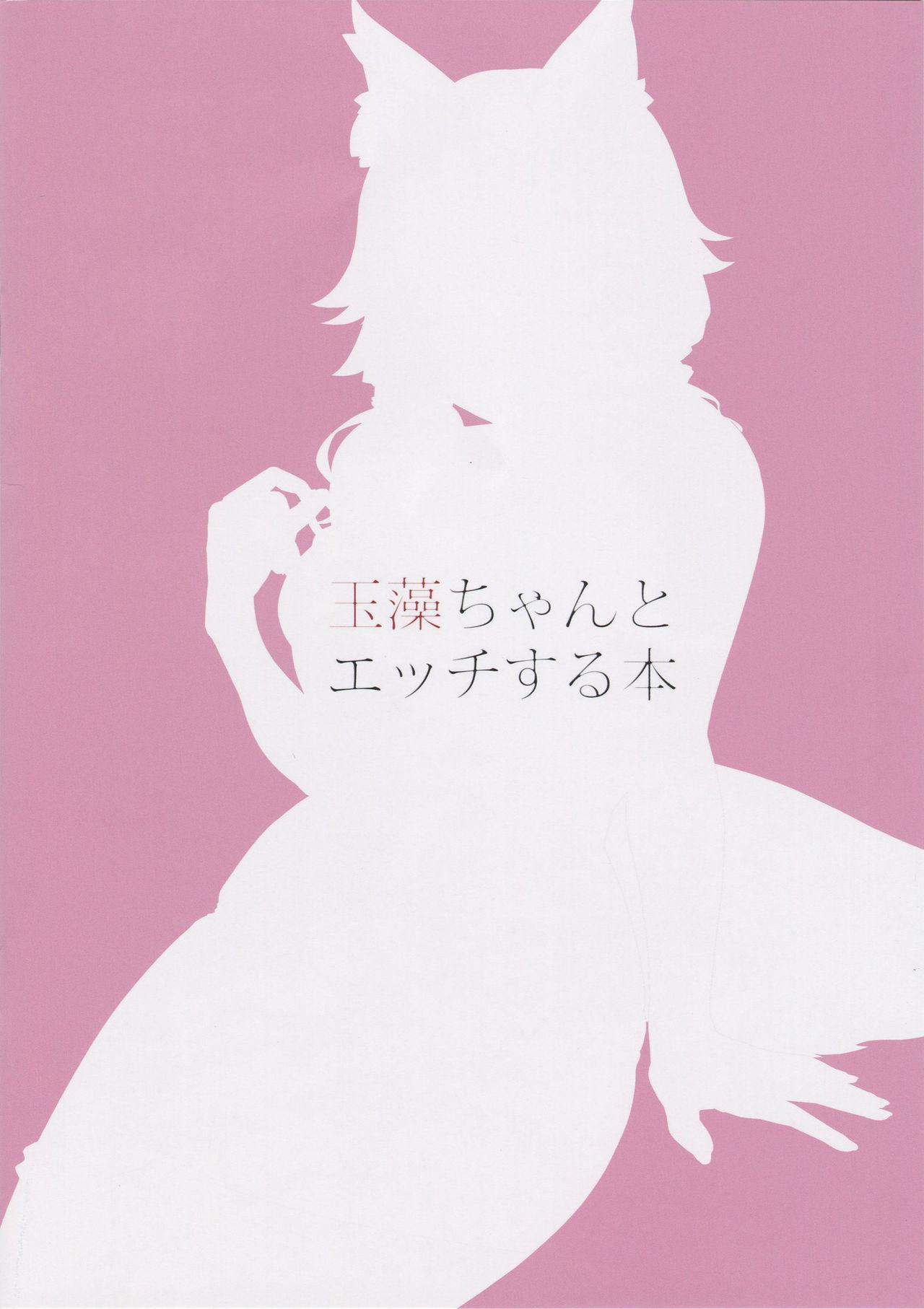 Tamamo-chan to Ecchi Suru Hon 15
