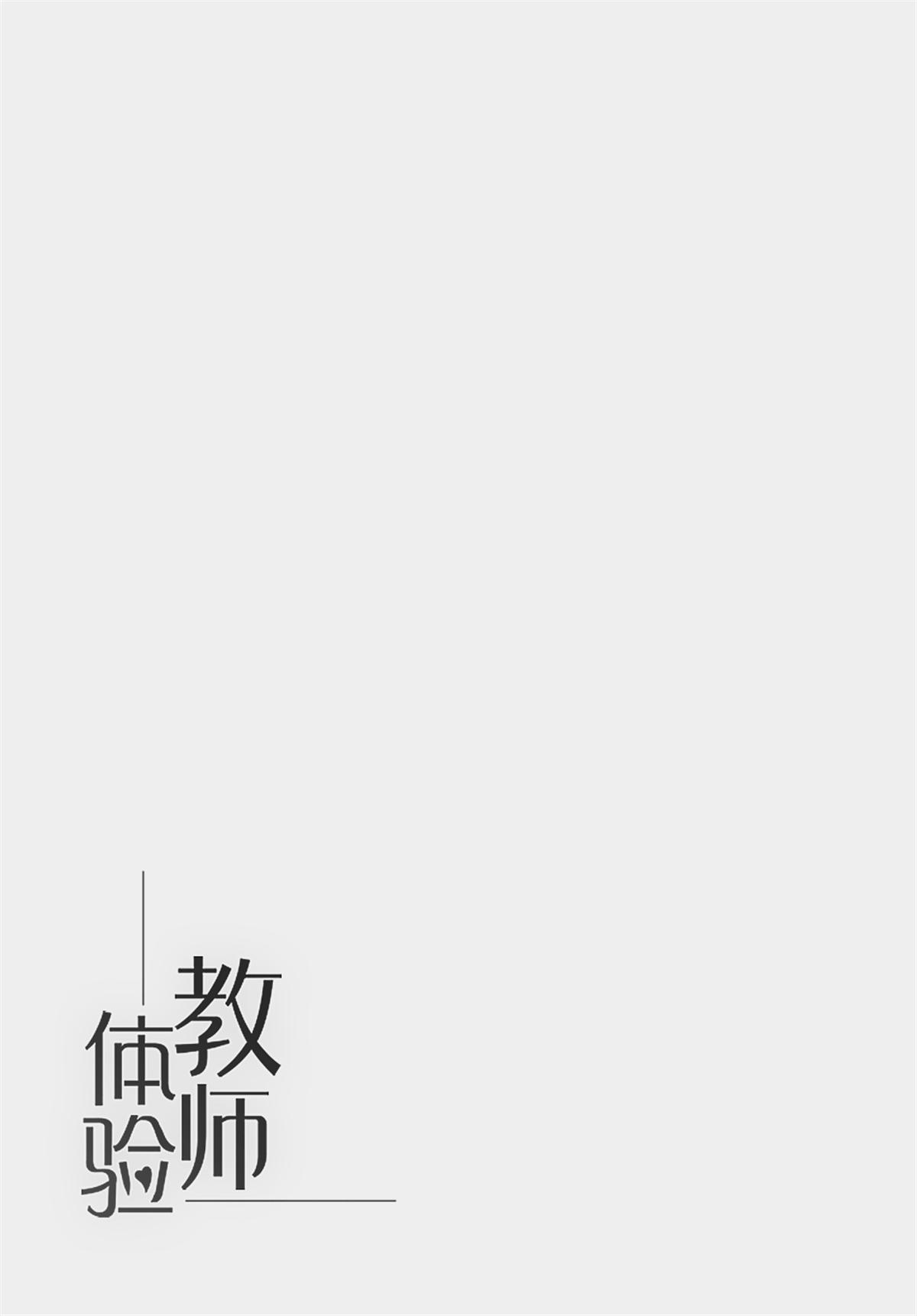 Kyoushi Taiken 2