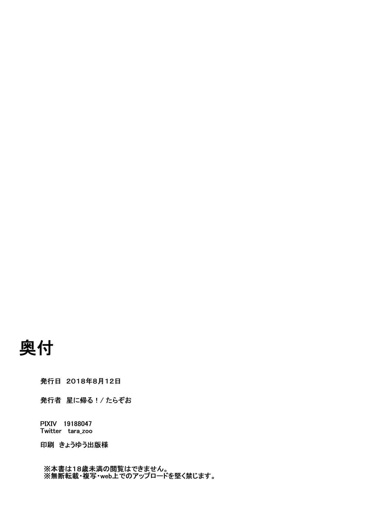 [Hoshi ni Kaeru! (Tarazoo)] Oji-san to. ~Watanabe Marin no Baai~   With an Old Guy. ~The Case of Watanabe Marin~ [English] =LWB= [Digital] 31