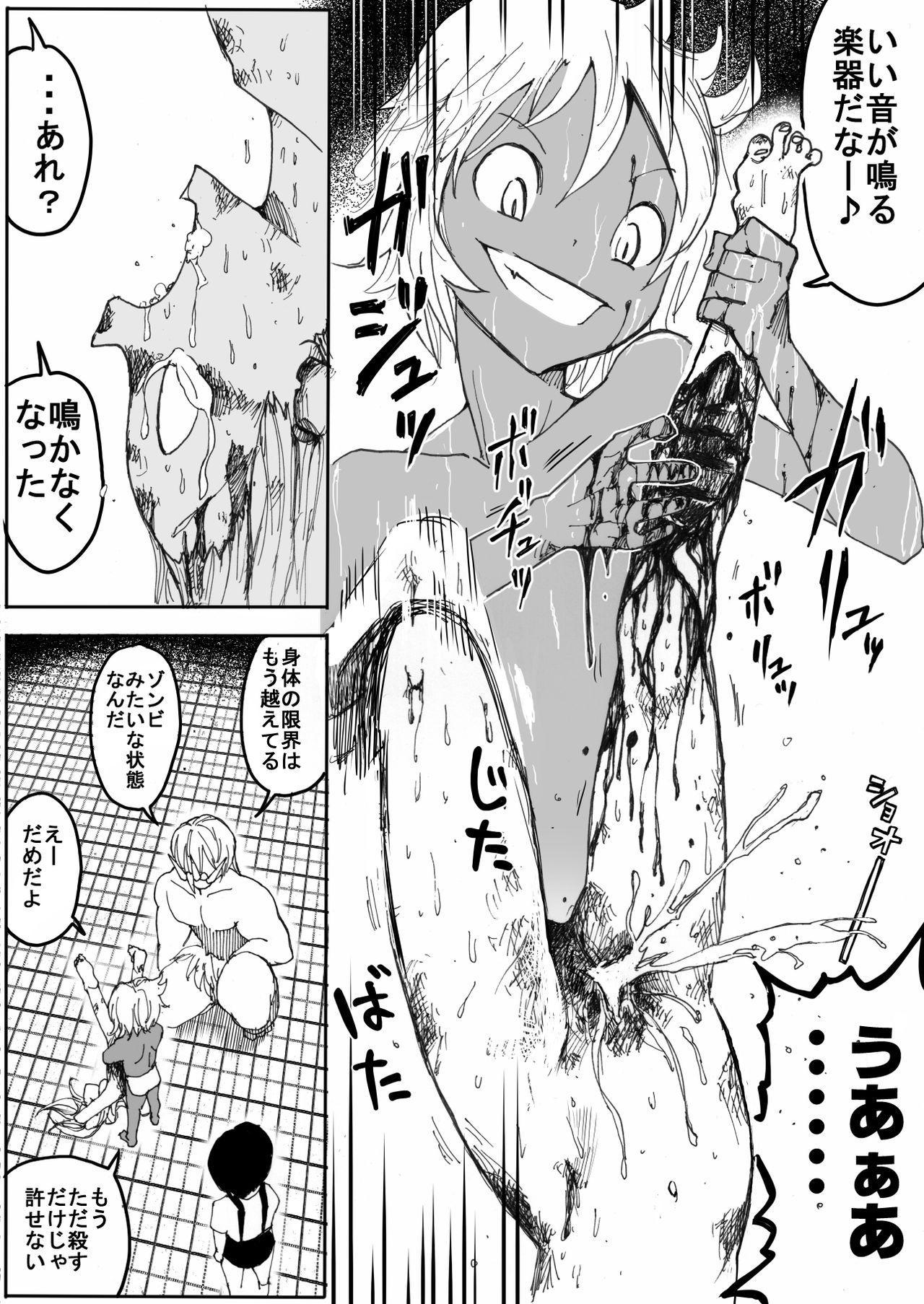 Sukumizu Senshi Ryona Manga 5 12
