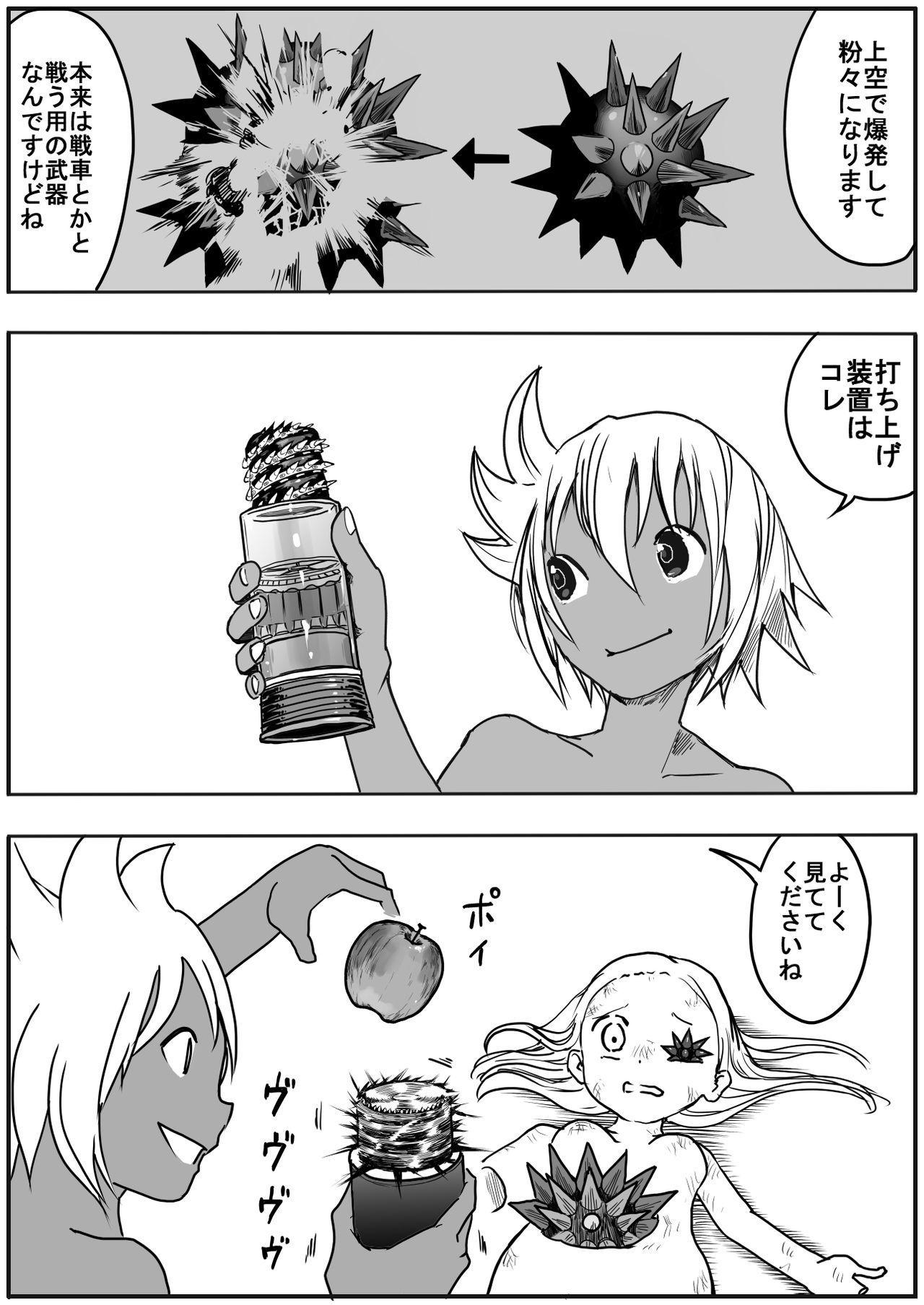 Sukumizu Senshi Ryona Manga 5 32