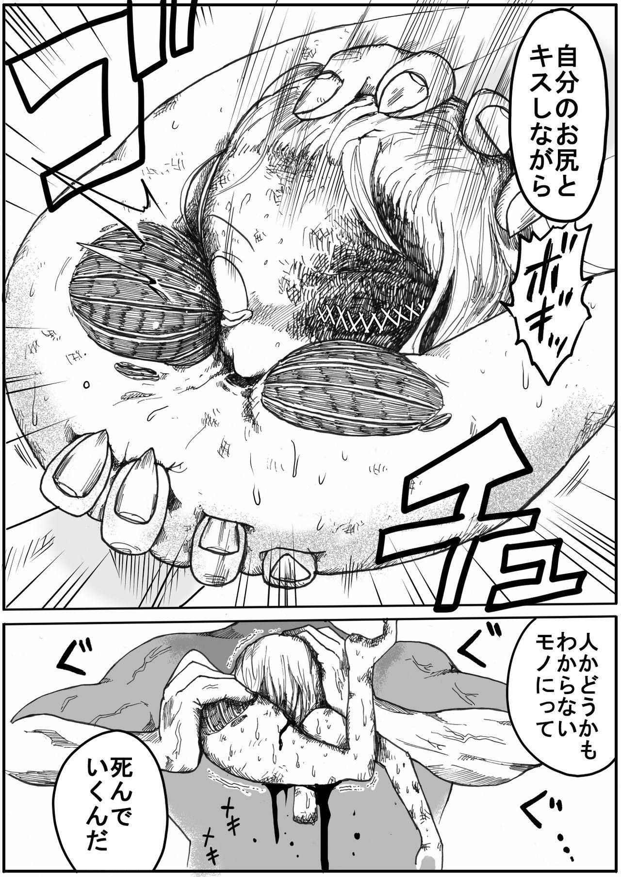 Sukumizu Senshi Ryona Manga 5 57