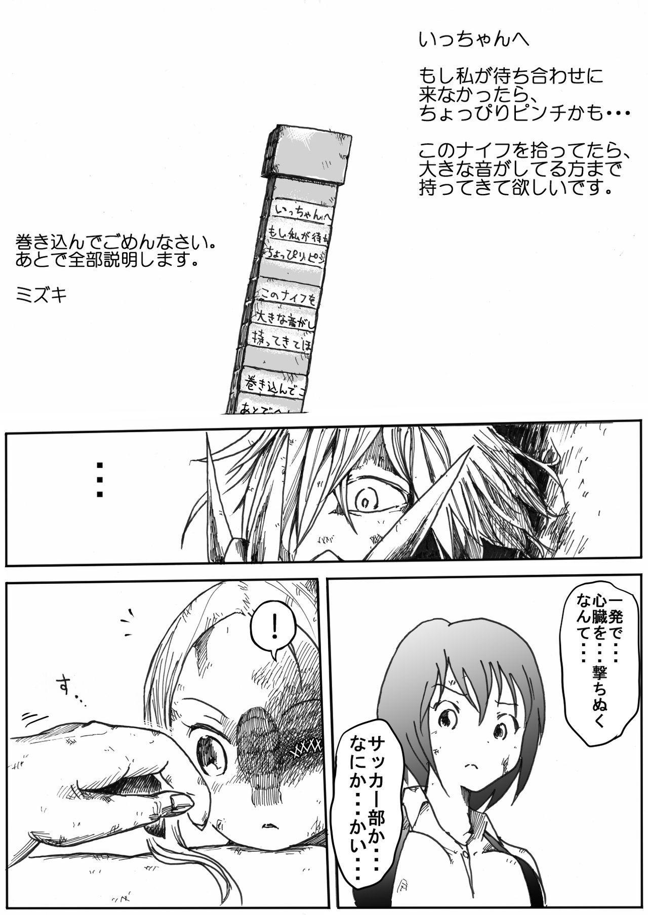 Sukumizu Senshi Ryona Manga 5 67