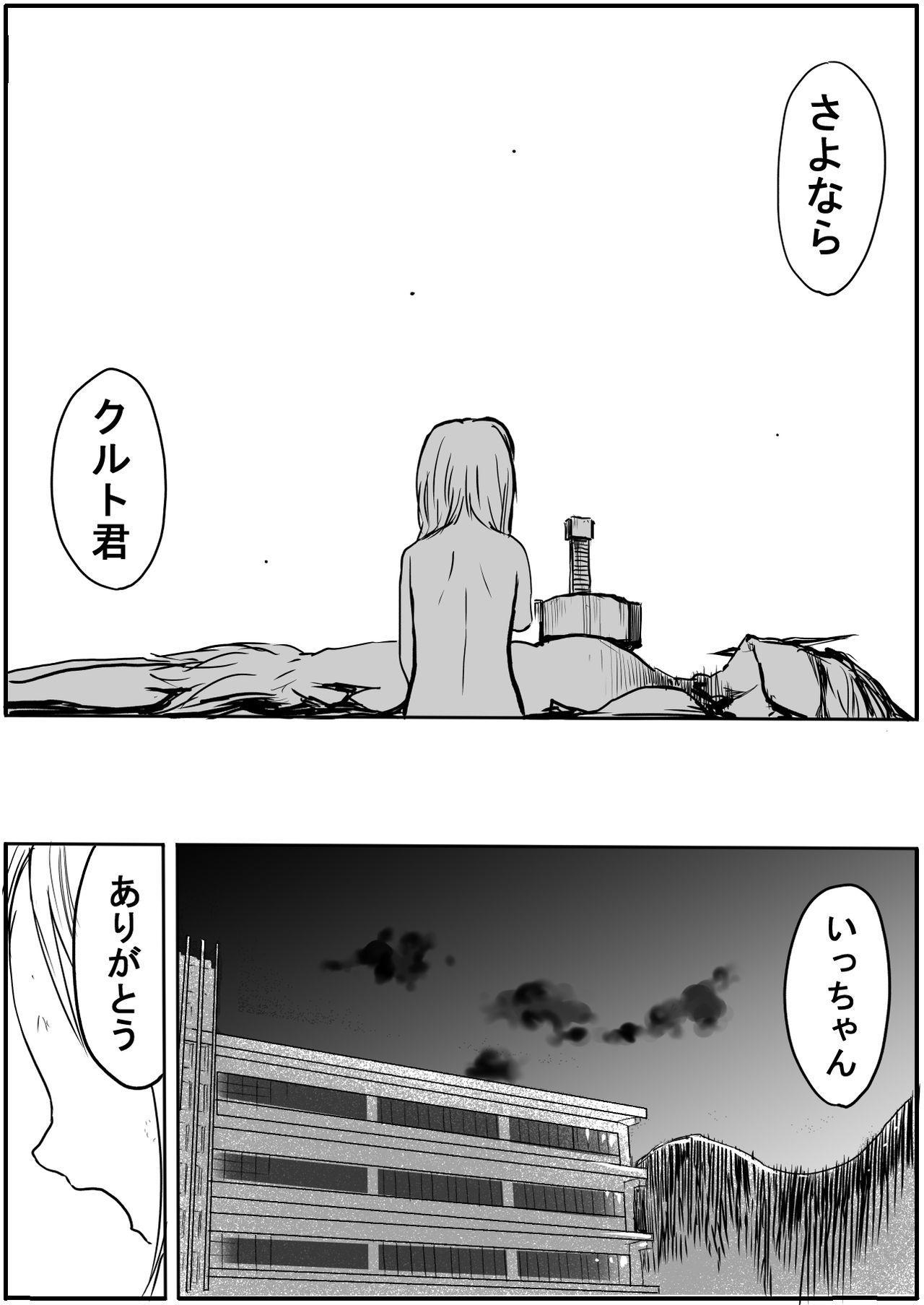 Sukumizu Senshi Ryona Manga 5 70