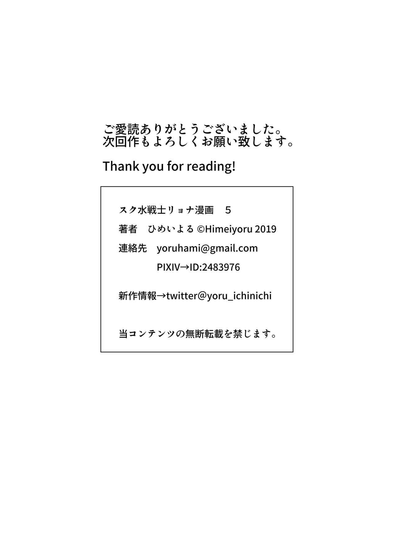 Sukumizu Senshi Ryona Manga 5 75