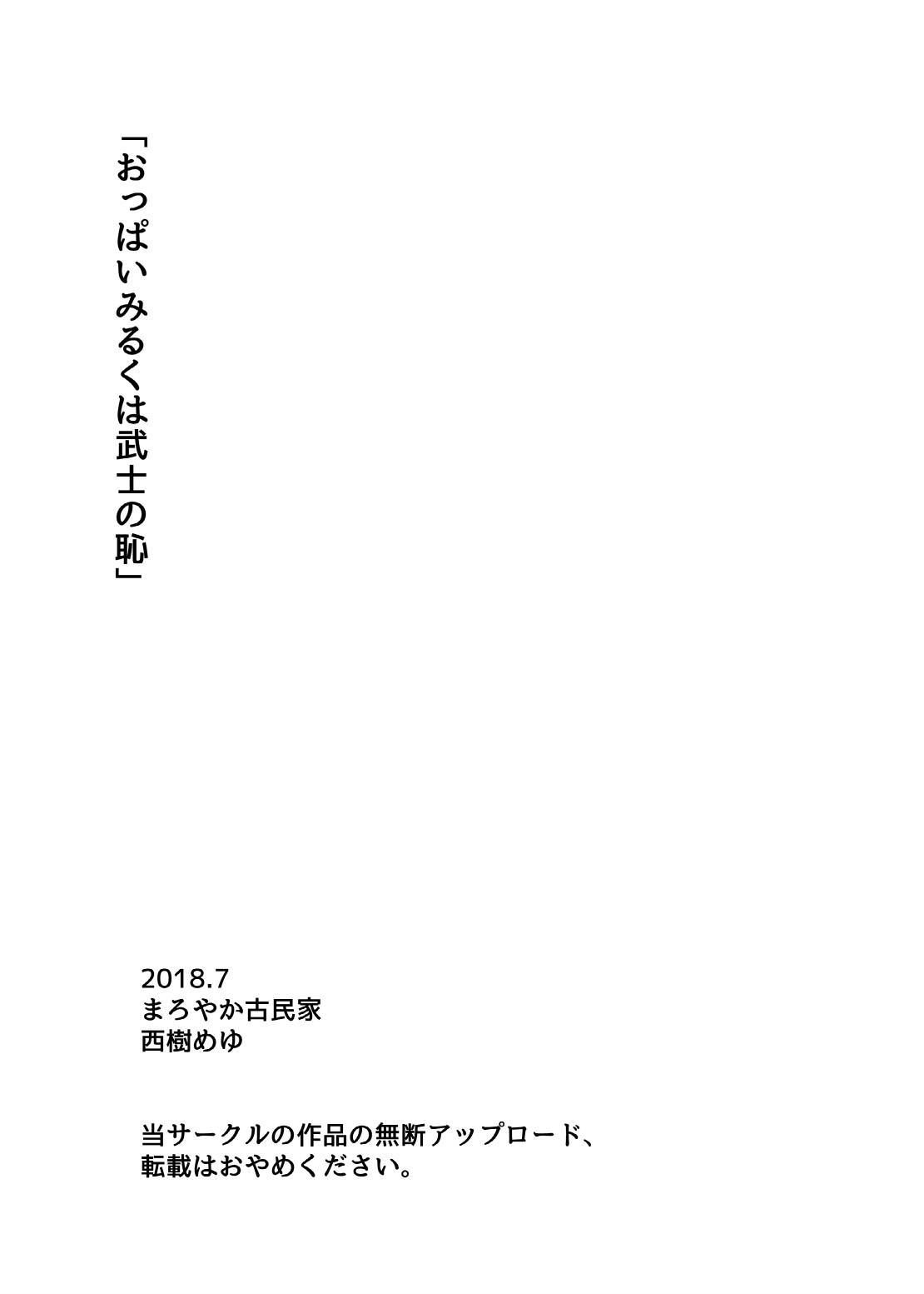 Oppai Milk wa Bushi no Haji 18