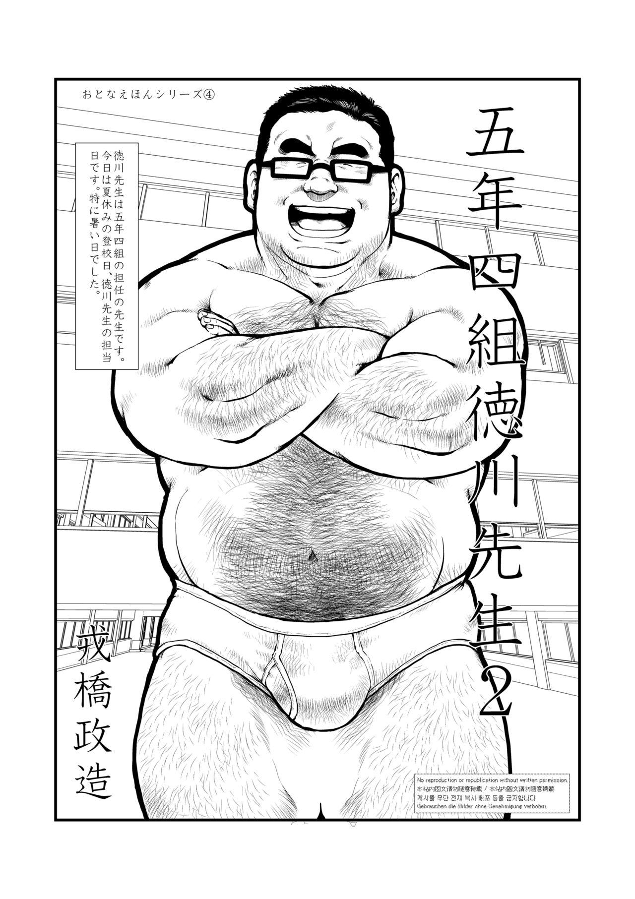 [Ebisuya (Ebisubashi Seizou)]  5-nen 4-kumi Tokugawa Sensei 2 0