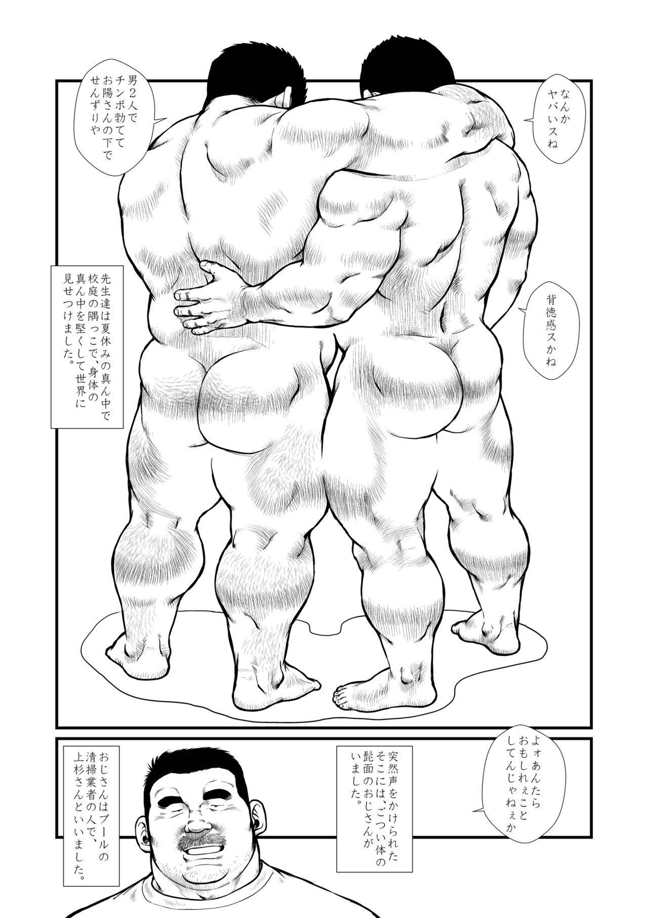 [Ebisuya (Ebisubashi Seizou)]  5-nen 4-kumi Tokugawa Sensei 2 12