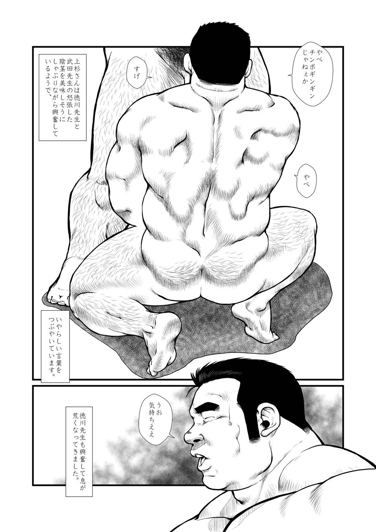 [Ebisuya (Ebisubashi Seizou)]  5-nen 4-kumi Tokugawa Sensei 2 16