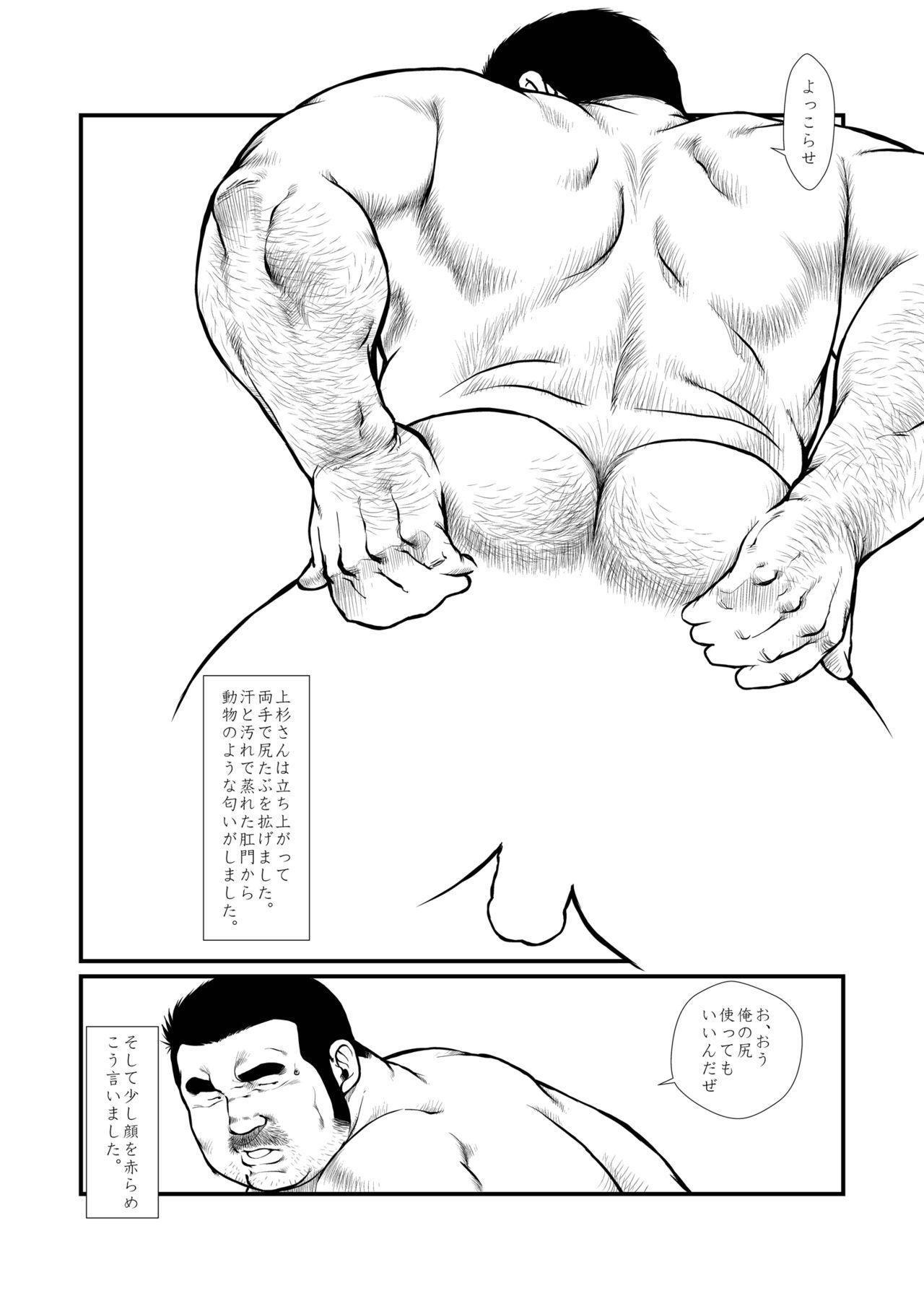 [Ebisuya (Ebisubashi Seizou)]  5-nen 4-kumi Tokugawa Sensei 2 17