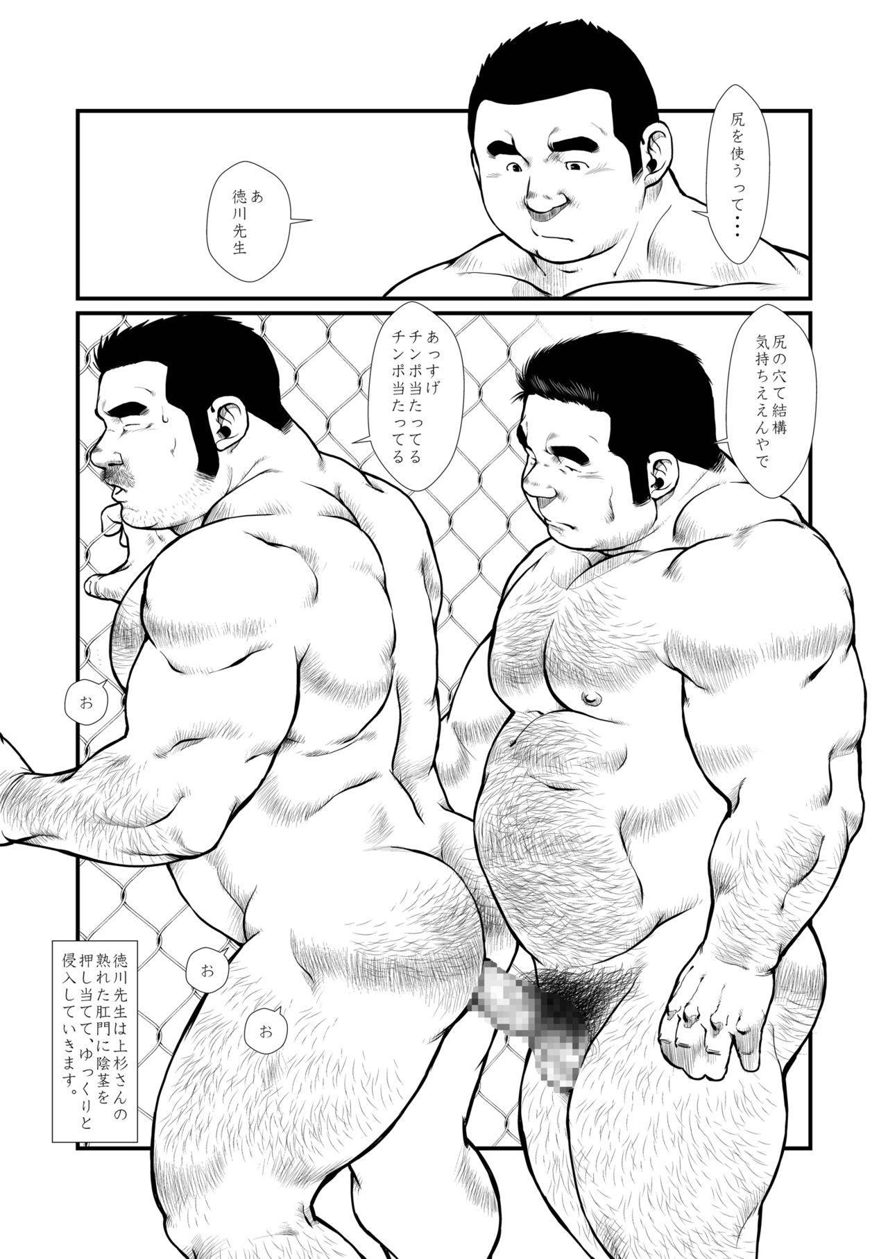 [Ebisuya (Ebisubashi Seizou)]  5-nen 4-kumi Tokugawa Sensei 2 18