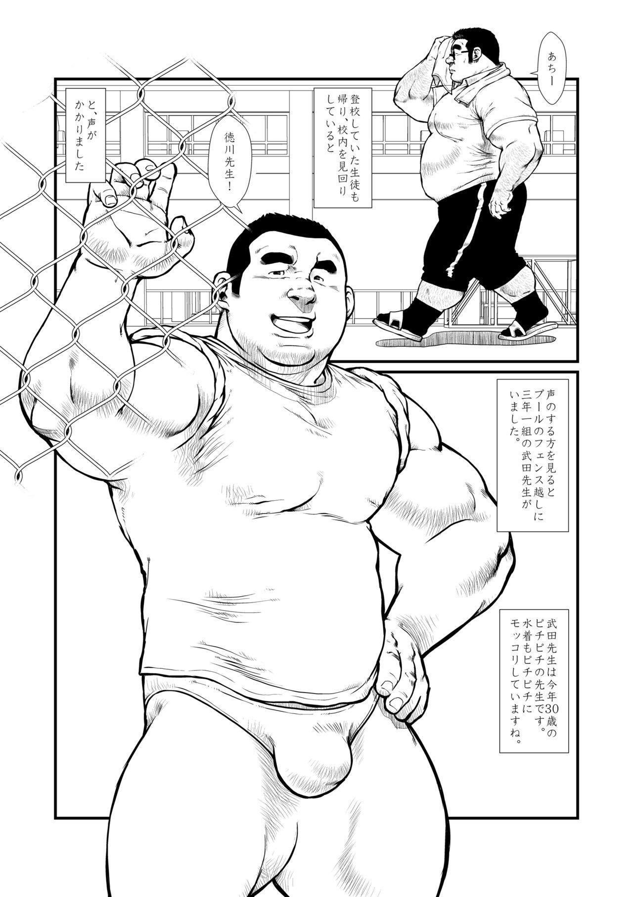 [Ebisuya (Ebisubashi Seizou)]  5-nen 4-kumi Tokugawa Sensei 2 1