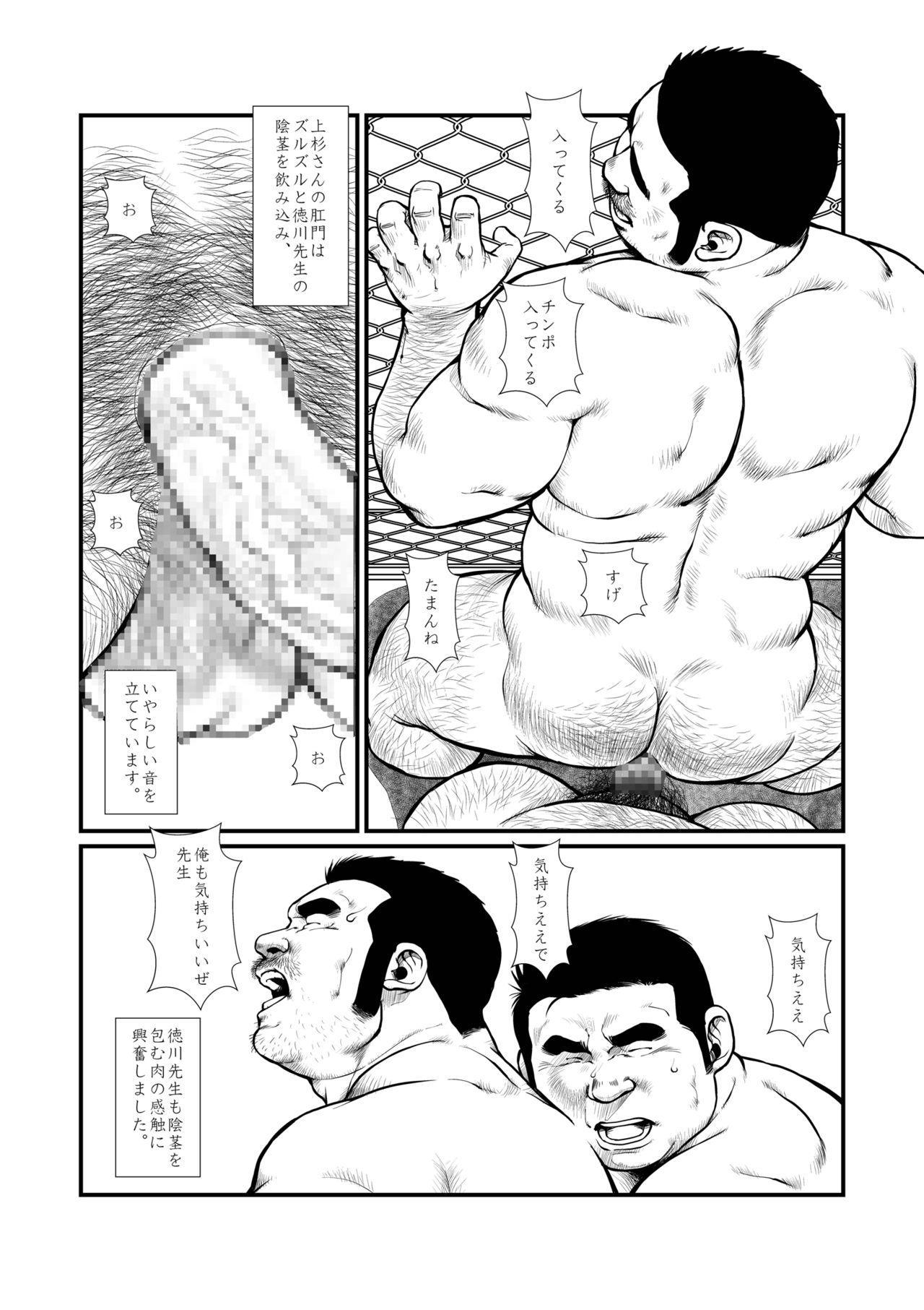 [Ebisuya (Ebisubashi Seizou)]  5-nen 4-kumi Tokugawa Sensei 2 19