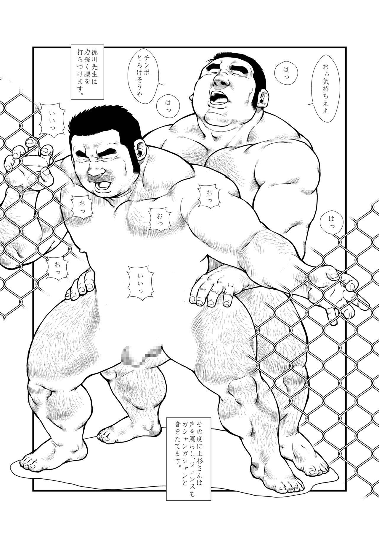 [Ebisuya (Ebisubashi Seizou)]  5-nen 4-kumi Tokugawa Sensei 2 20