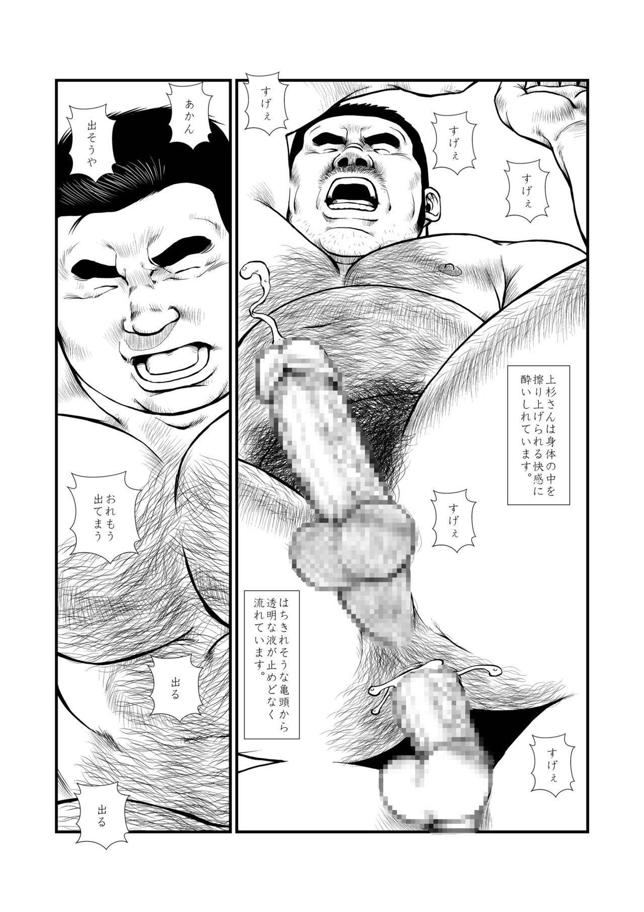 [Ebisuya (Ebisubashi Seizou)]  5-nen 4-kumi Tokugawa Sensei 2 21