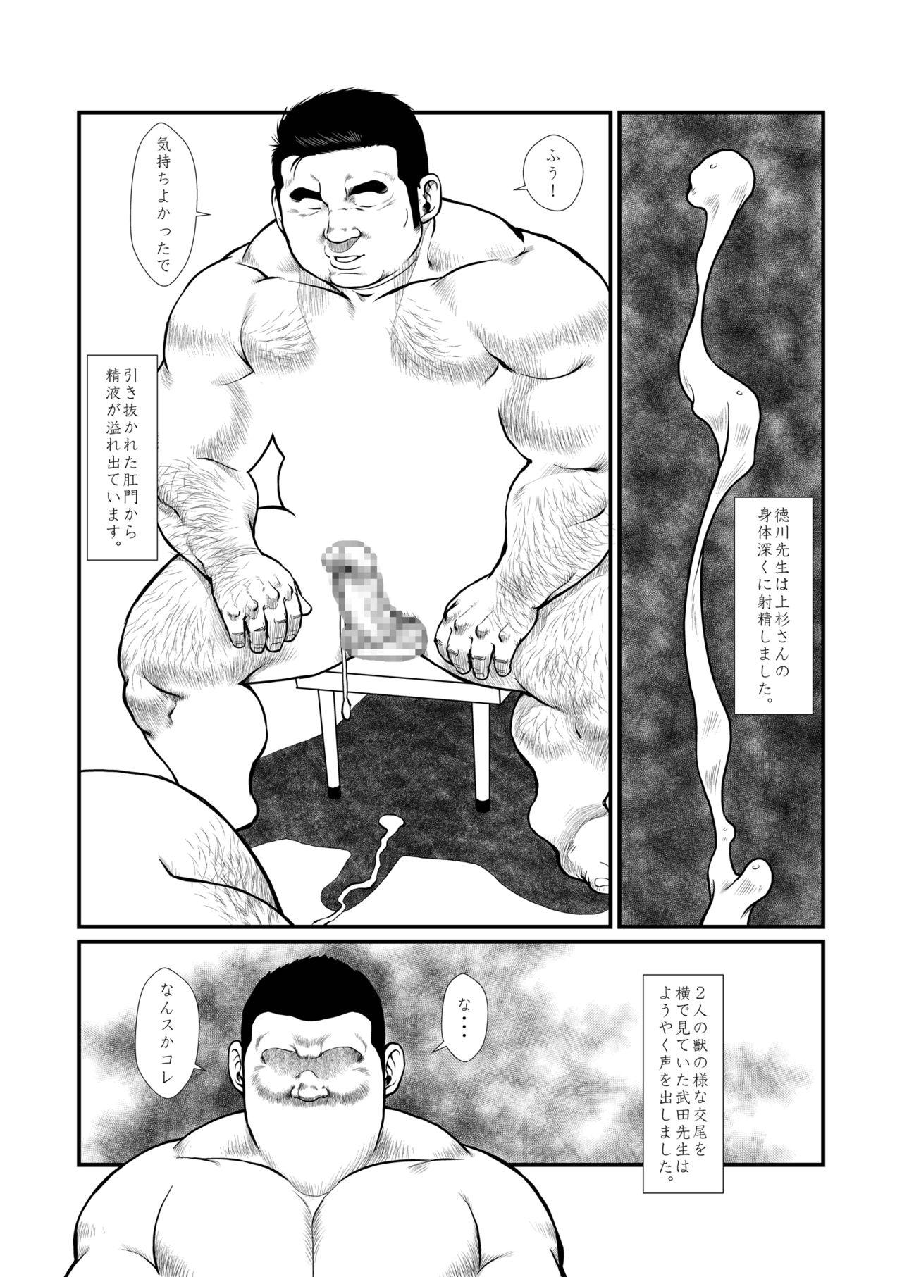 [Ebisuya (Ebisubashi Seizou)]  5-nen 4-kumi Tokugawa Sensei 2 22