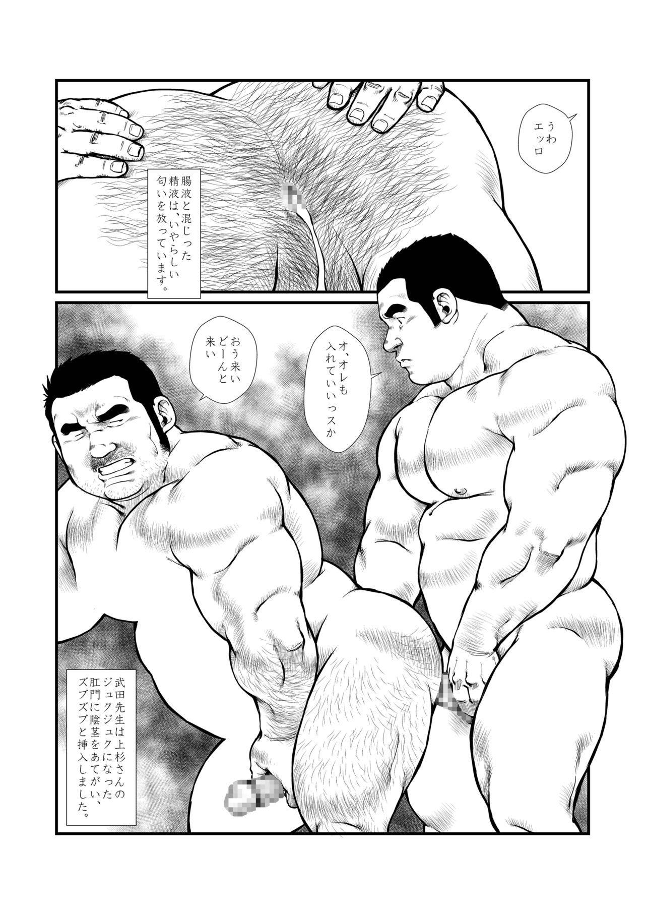 [Ebisuya (Ebisubashi Seizou)]  5-nen 4-kumi Tokugawa Sensei 2 23