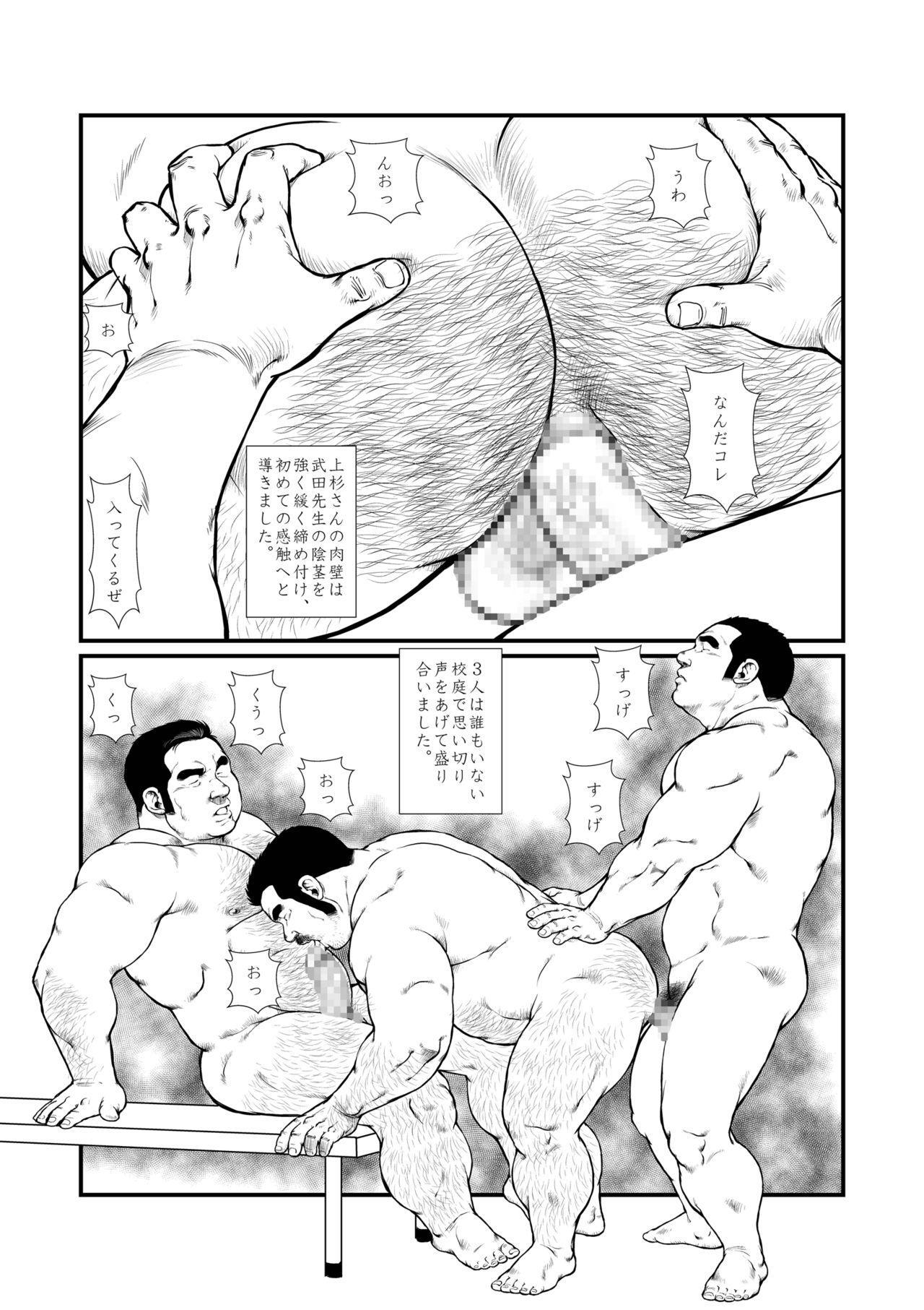 [Ebisuya (Ebisubashi Seizou)]  5-nen 4-kumi Tokugawa Sensei 2 24