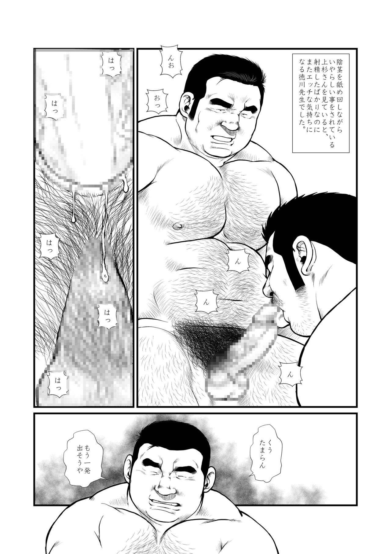 [Ebisuya (Ebisubashi Seizou)]  5-nen 4-kumi Tokugawa Sensei 2 25