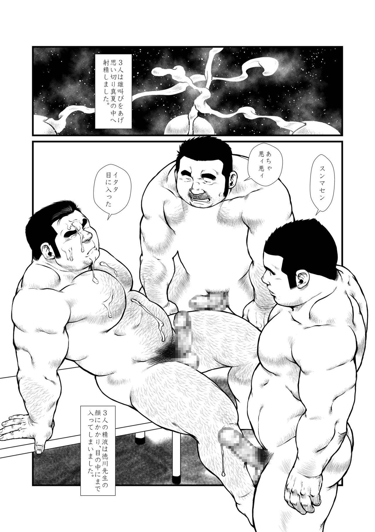 [Ebisuya (Ebisubashi Seizou)]  5-nen 4-kumi Tokugawa Sensei 2 28