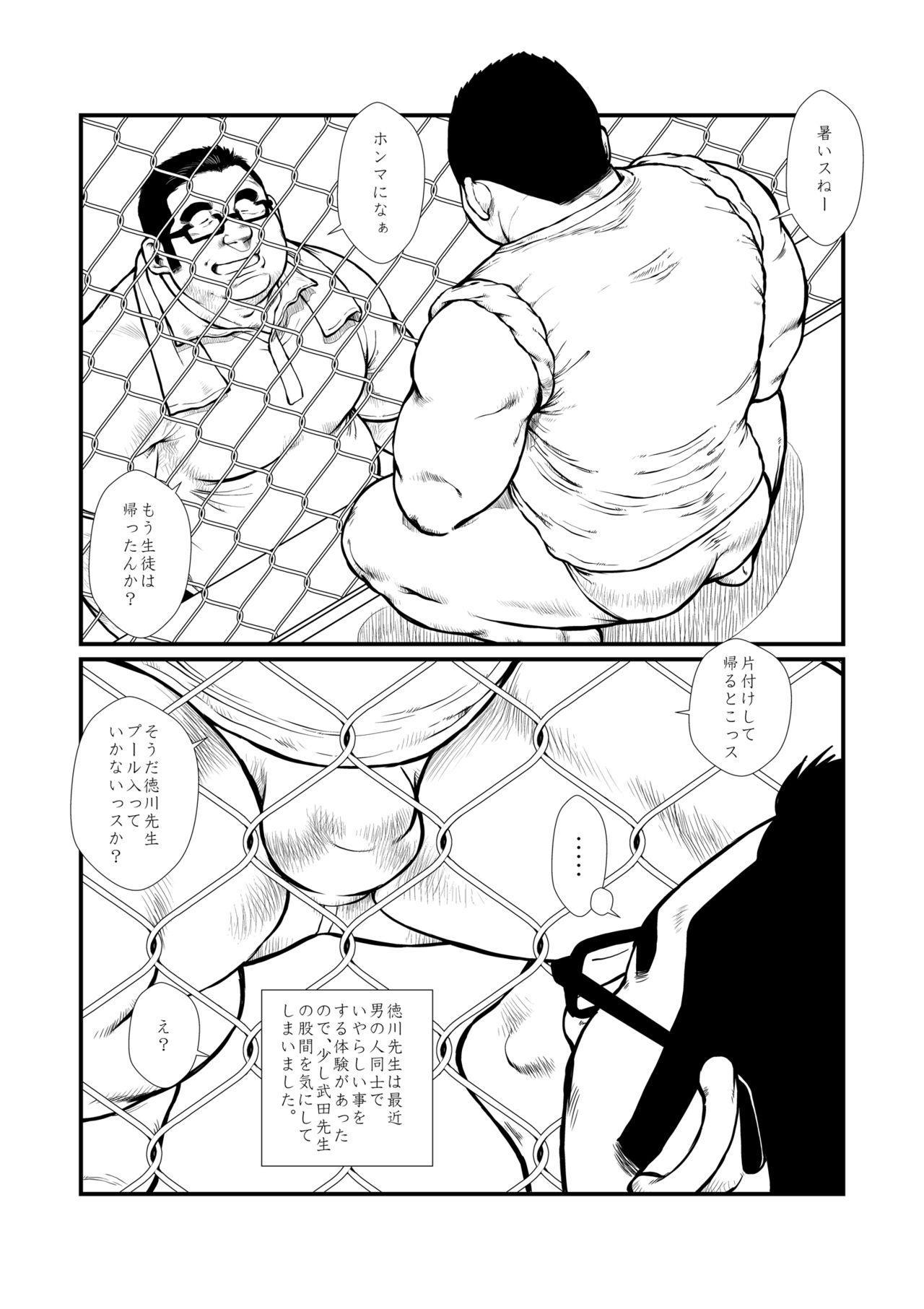 [Ebisuya (Ebisubashi Seizou)]  5-nen 4-kumi Tokugawa Sensei 2 2