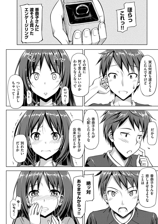Koiito Kinenbi Shinsouban + DMM Gentei Tokuten 124