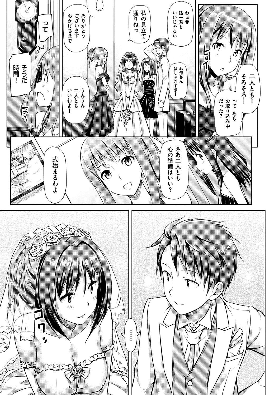 Koiito Kinenbi Shinsouban + DMM Gentei Tokuten 141