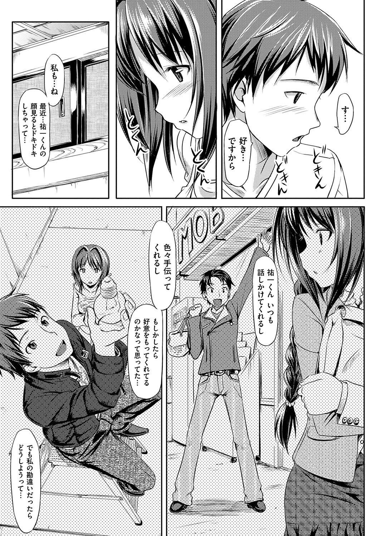 Koiito Kinenbi Shinsouban + DMM Gentei Tokuten 45