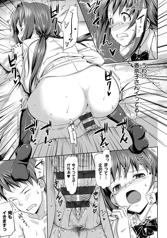 Koiito Kinenbi Shinsouban + DMM Gentei Tokuten 81