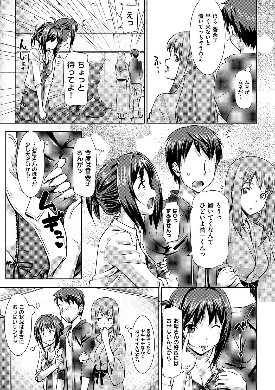 Koiito Kinenbi Shinsouban + DMM Gentei Tokuten 89