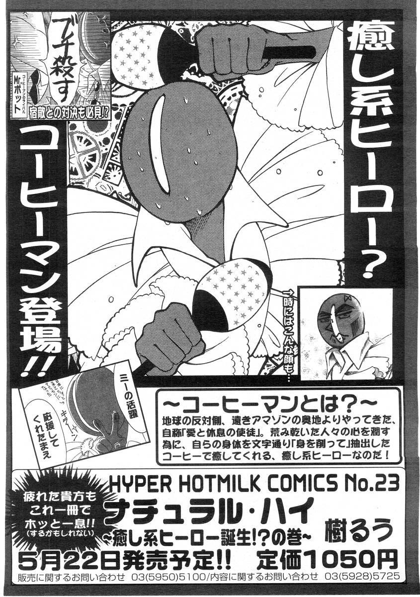 Comic Megastore 2004-07 129