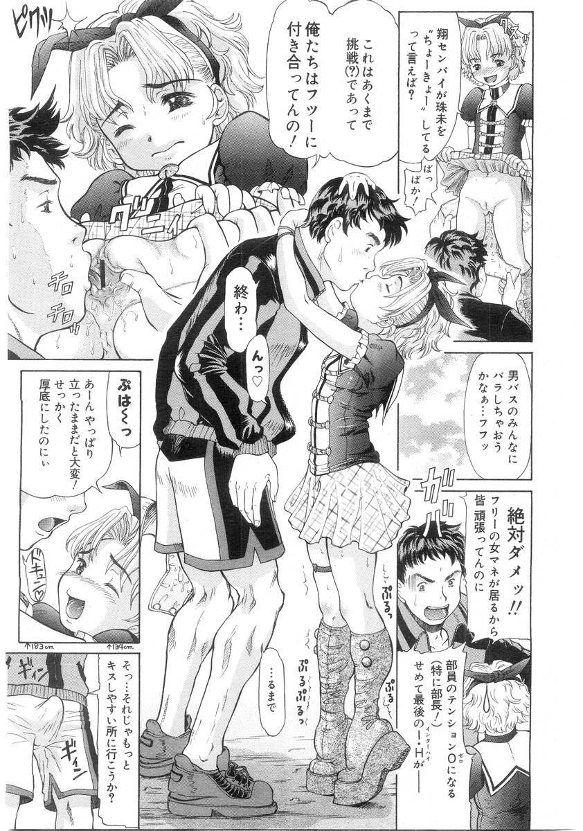 Comic Megastore 2004-07 134