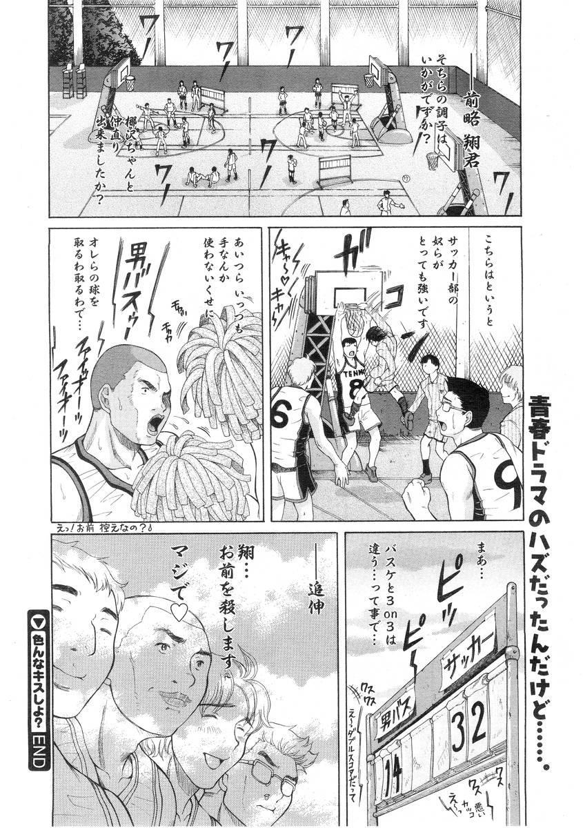 Comic Megastore 2004-07 149