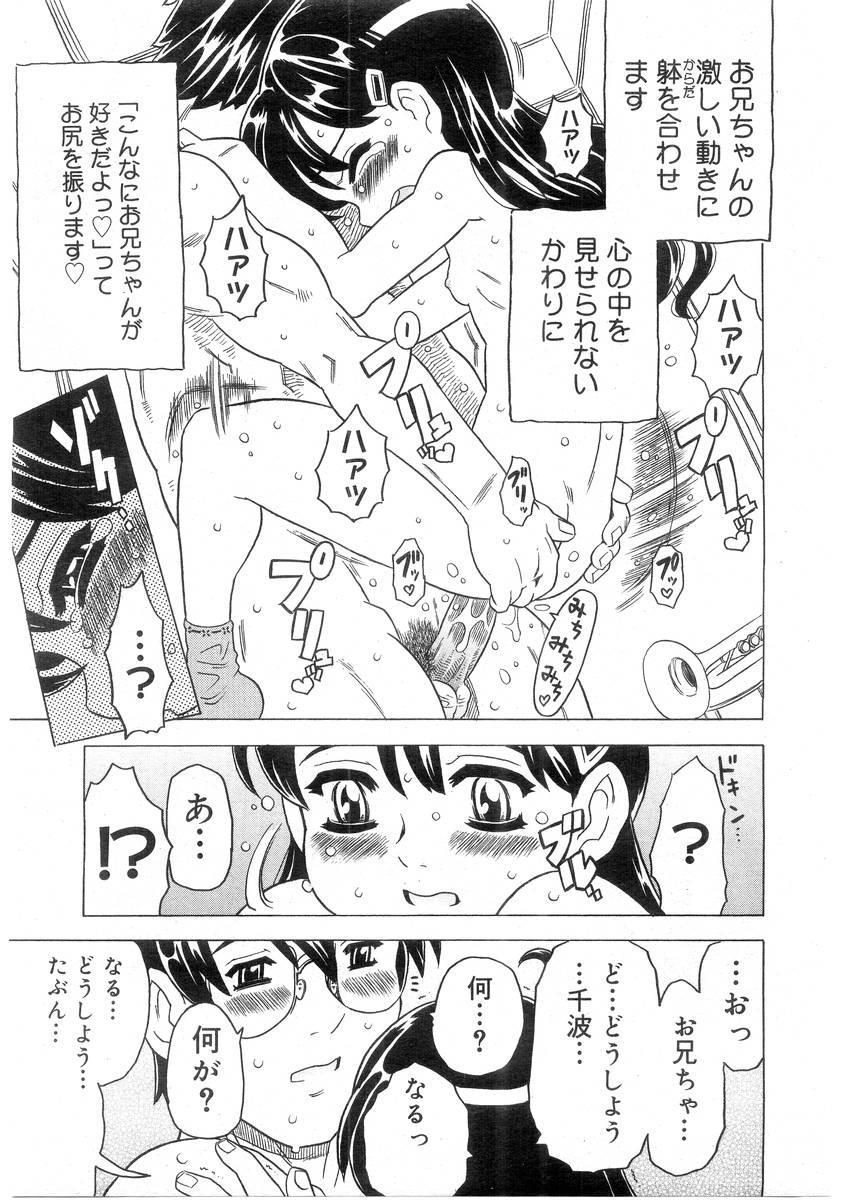 Comic Megastore 2004-07 172