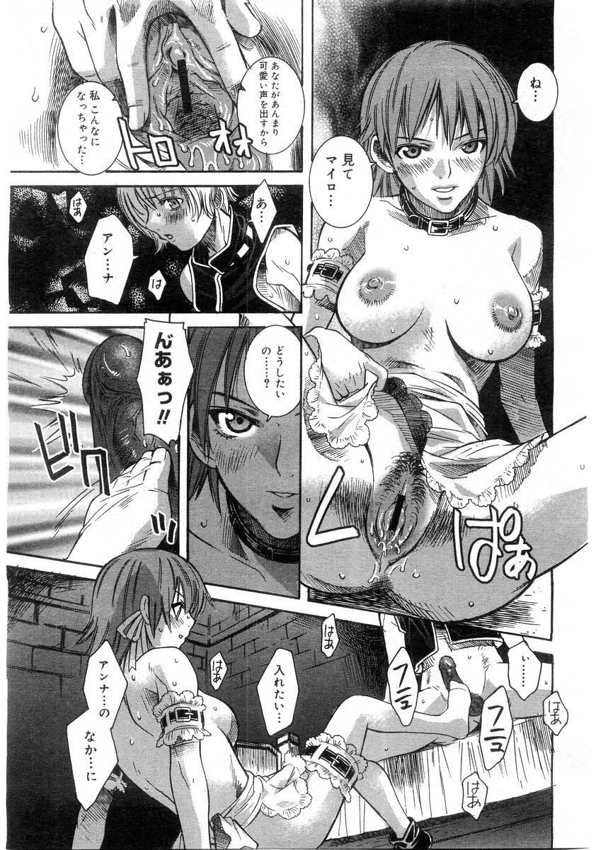 Comic Megastore 2004-07 190