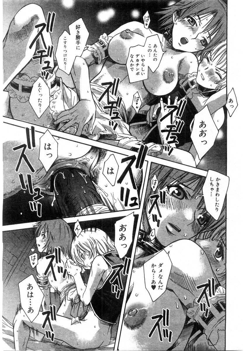 Comic Megastore 2004-07 192